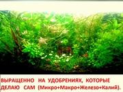 Удобрения - микро,  макро,  калий,  железо,   для аквариумных растений---